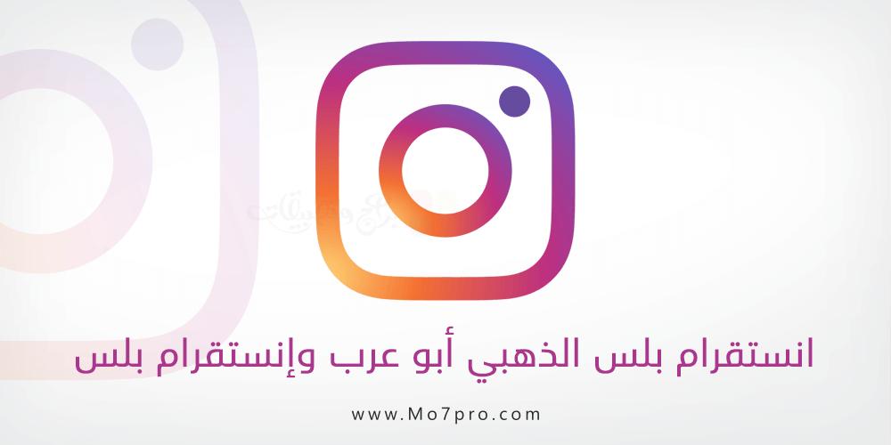 e038f091f تحميل انستقرام بلس الذهبي أبو عرب وإنستقرام بلس Instagram Plus
