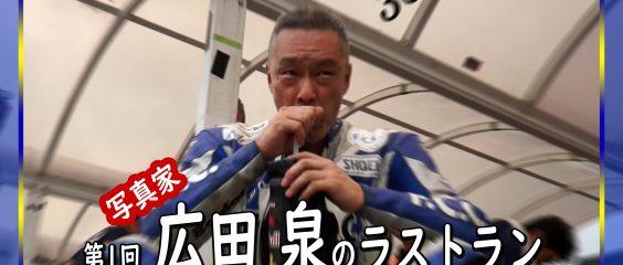 写真家 広田 泉さんの第1回ラストラン / 茂原ツインサーキット / 2020.8.23