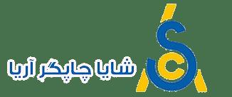 ماشین های اداری شایا چاپگر آریا