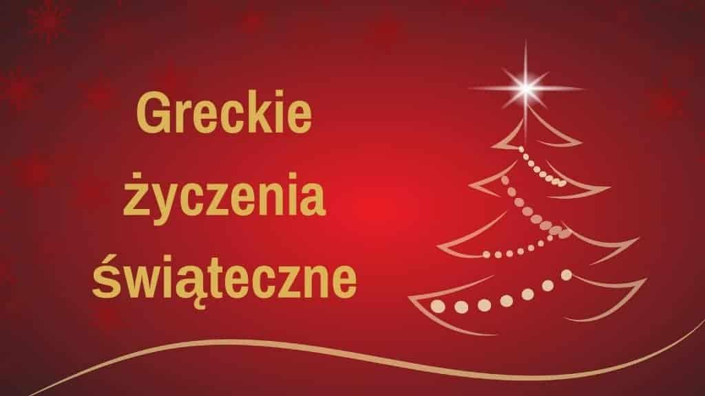 Greckie życzenia Na święta Bożego Narodzenia I Nowy Rok