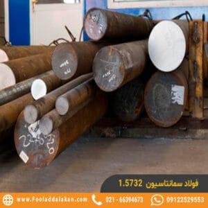 فولاد 1.5732