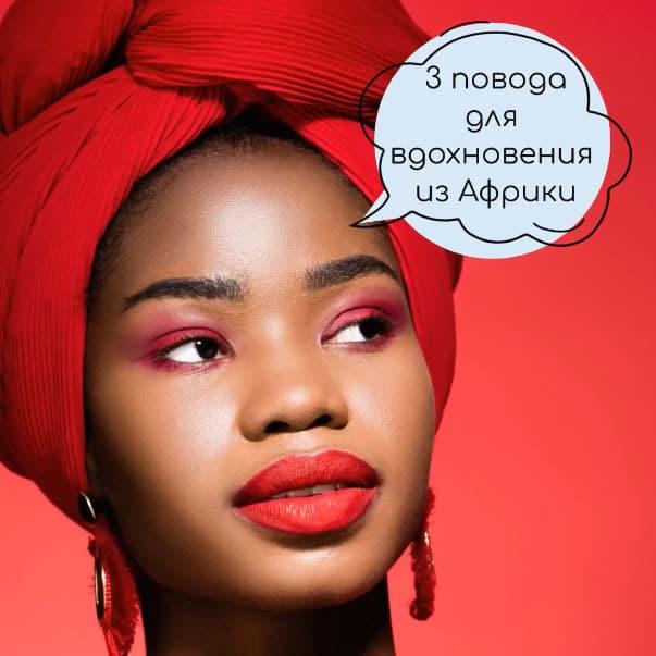 Как настраивать таргет в Африке