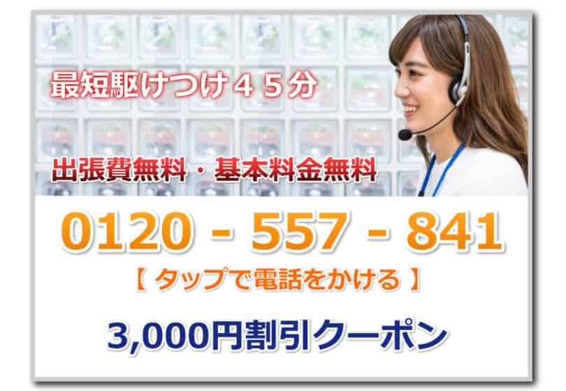 水道修理緊急センターのフリーダイヤル0120557841にお電話で水漏れ水道修理料金3,000円割引クーポン