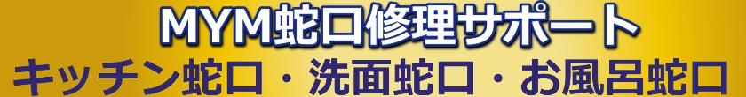 MYM蛇口修理サポートセンター