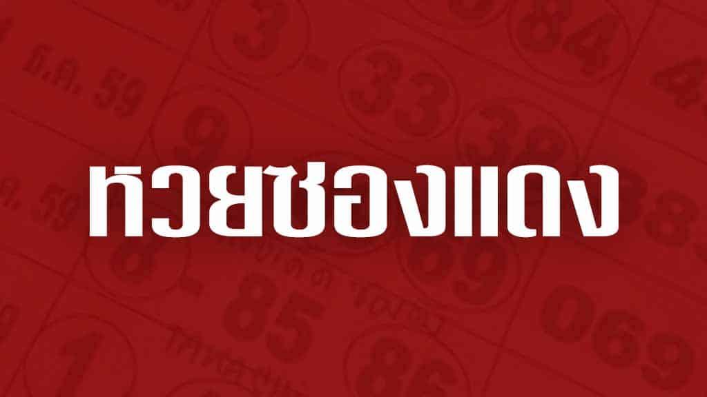 หวยซองแดง