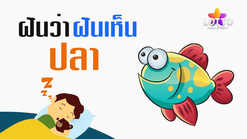 ฝัน เห็น ปลา
