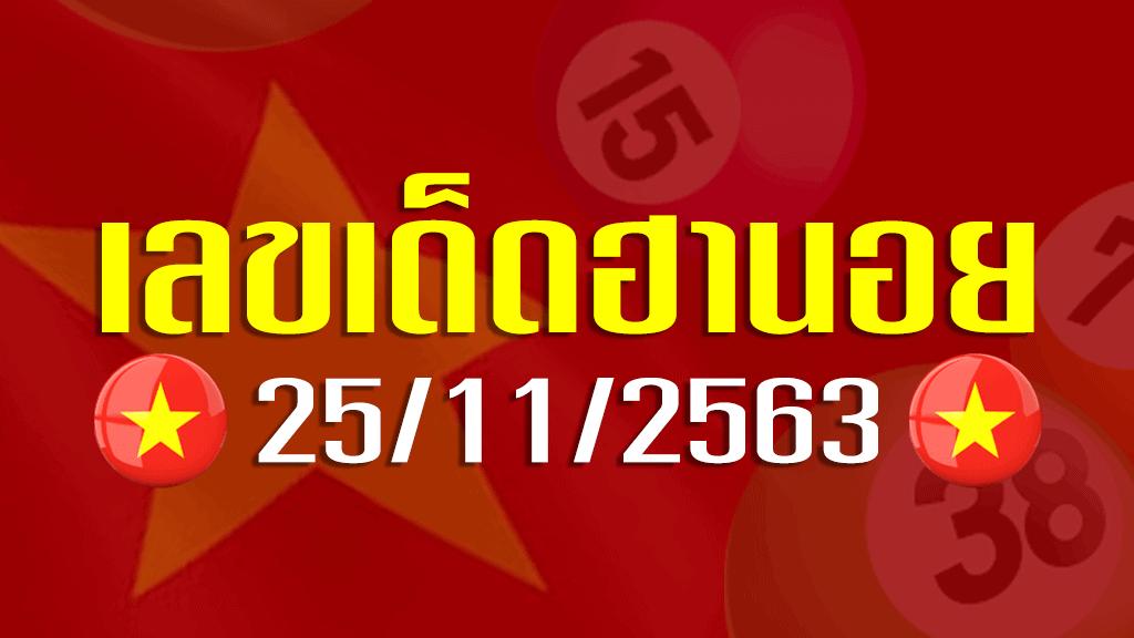เลขเด็ดฮานอย 25 พฤศจิกายน 2563