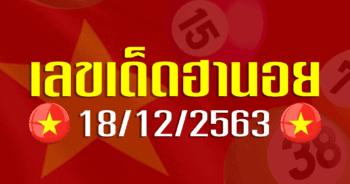 เลขเด็ดฮานอย 18 ธันวาคม 2563