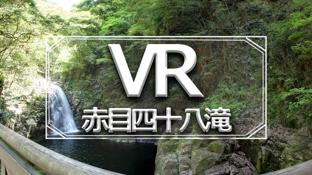 赤目四十八滝  |360°動画制作|イーエスエヌ株式会社
