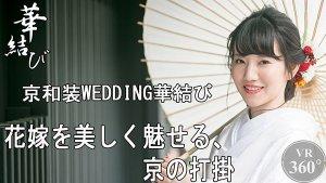 京和装 WEDDING 華結び