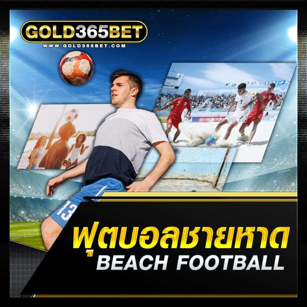 ฟุตบอลชายหาด-1