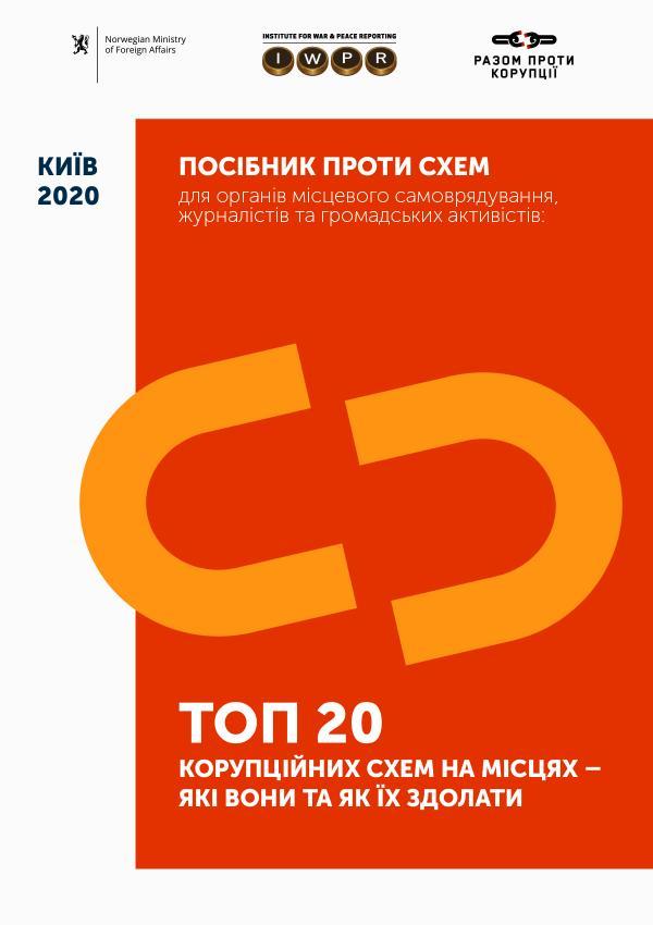 Ukraine: Top 20 Local Corruption Schemes – How to Overcome Them