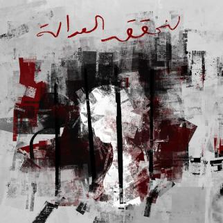 For Justice campaign artwork by IWPR's Liberated T, Syrian advocacy campaign.