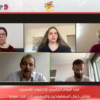 Online discussion held to mark the International Day of the Disappeared on August 30.