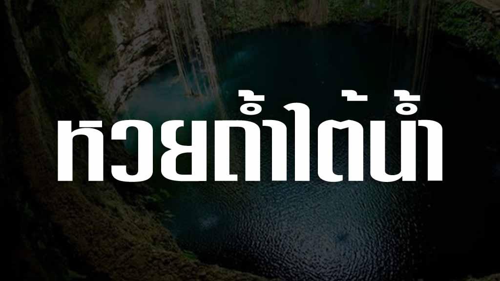 หวยถ้ำใต้น้ำ