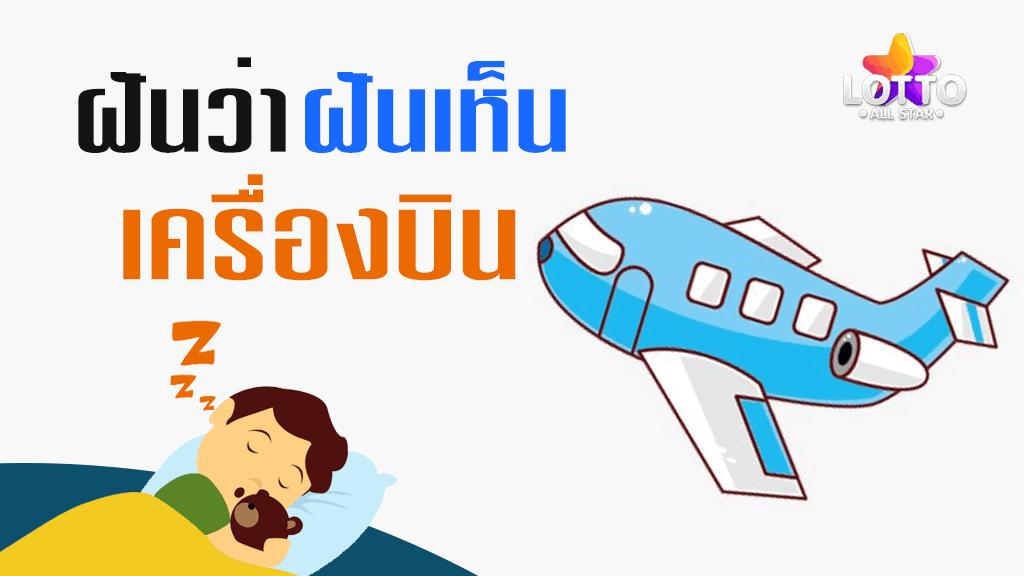 ฝันว่าเครื่องบิน ฝันเห็น เครื่องบิน