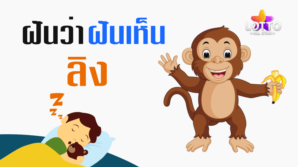 ฝันเห็นลิง