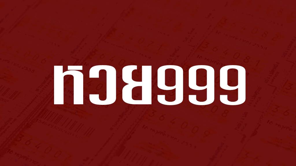 เว็บหวย999