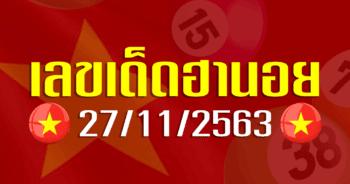 เลขเด็ดฮานอย 27 พฤศจิกายน 2563