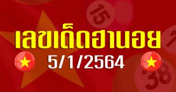 เลขเด็ดฮานอย 5 มกราคม 2564