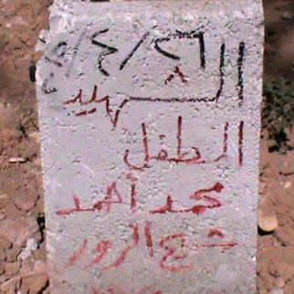 """""""Here lies Mohammed the martyred child"""". (Photo: Faten Samih Abu Fares)"""