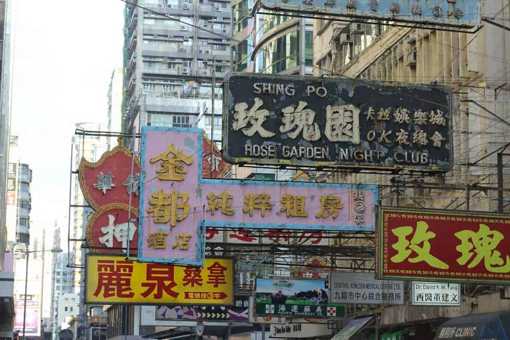 Signs in Kowloon, Hong Kong
