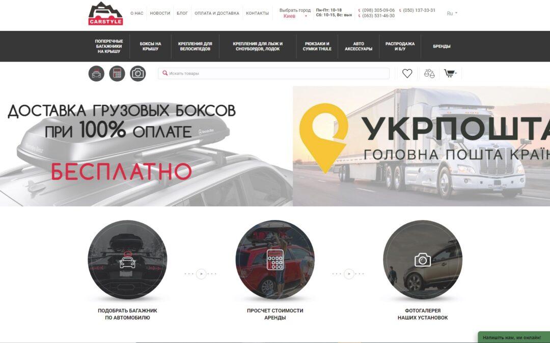 """Створення сайту для магазину автобагажників """"Карстайл"""""""