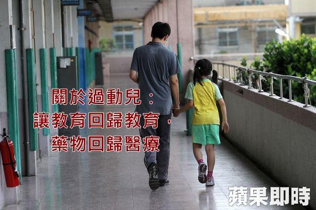關於過動兒,讓教育回歸教育,藥物回歸醫療