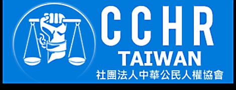 台灣社團法人中華公民人權協會 CCHR