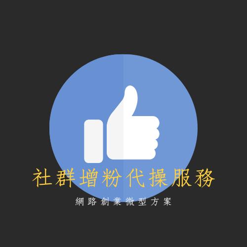 網路創業微型方案3社群增粉代操服務