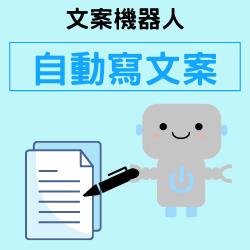文案機器人軟體