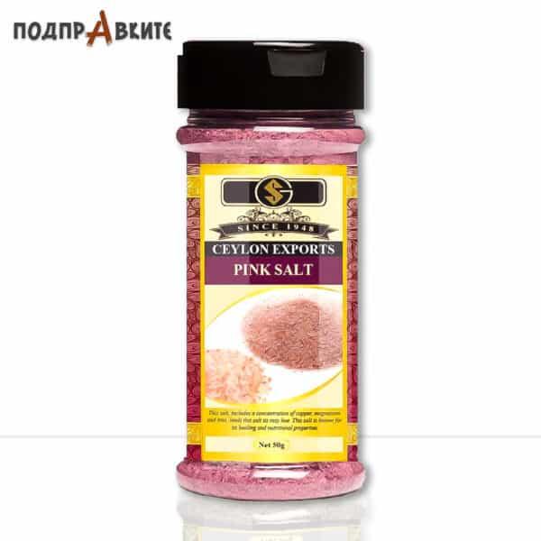 Розова Сол от Шри Ланка