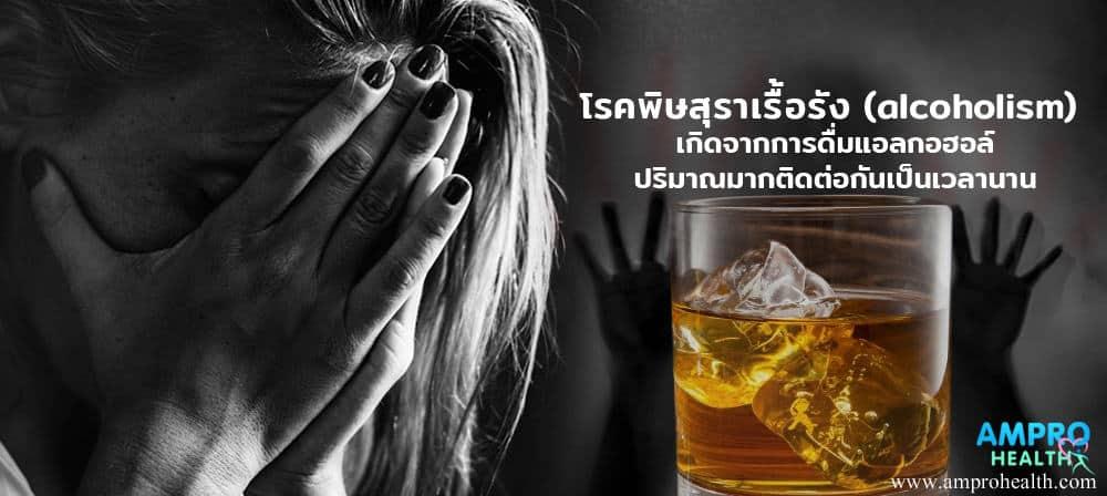 โรคพิษสุราเรื้อรัง ( Alcoholism )