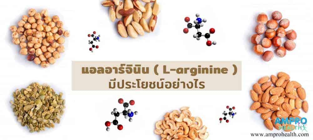 L-Arginine ( แอล-อาร์จินิน ) มีประโยชน์อย่างไร
