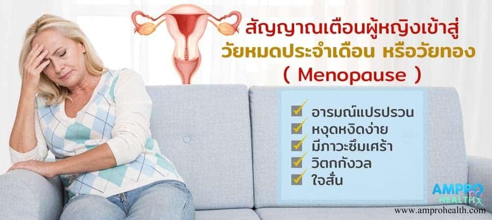 10 สัญญาณเตือนผู้หญิงเข้าสู่วัยหมดประจำเดือน หรือวัยทอง ( Menopause )