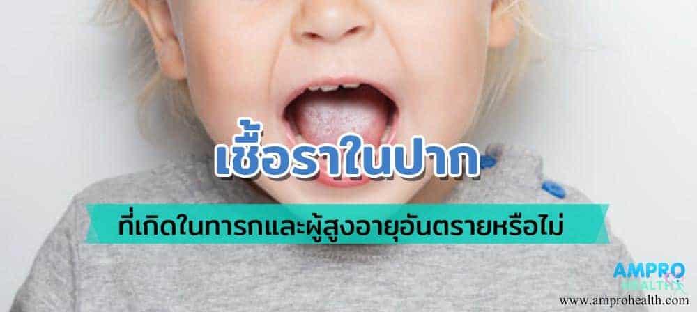 เชื้อราในปาก ที่เกิดในทารกและผู้สูงอายุอันตรายหรือไม่