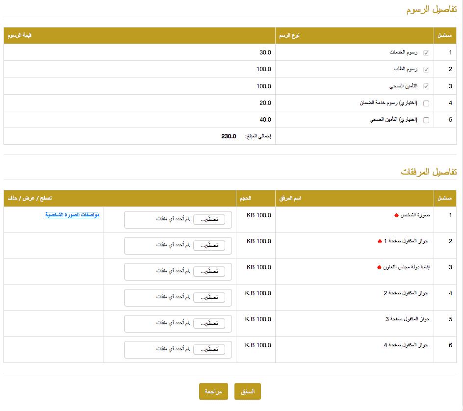 طريقة استخراج تأشيرة فيزا الإمارات للمقيمين في دول الخليج موقع محمد الخضير