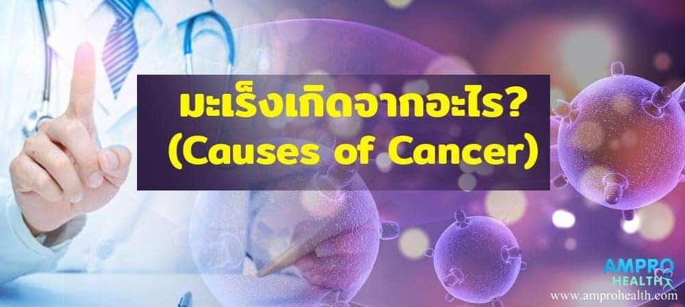 มะเร็งเกิดจากอะไร