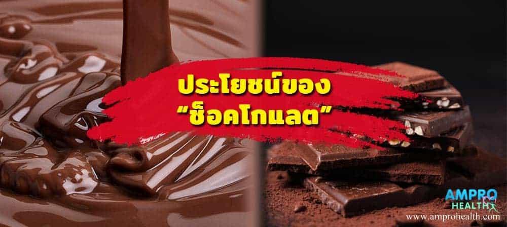 ช็อกโกแลต ( chocolate ) กินดีมีประโยชน์
