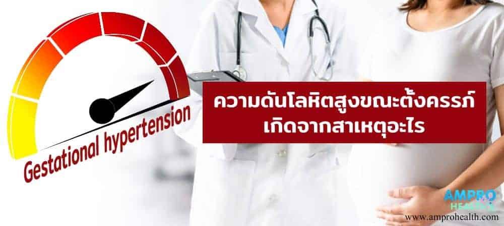 ความดันโลหิตสูงขณะตั้งครรภ์ ( Gestationalhypertension ) เกิดจาสาเหตุอะไร