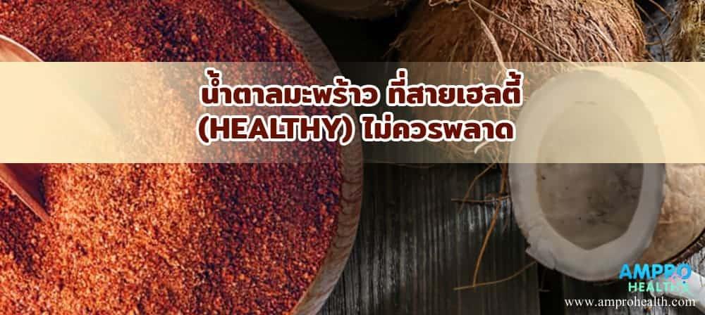 น้ำตาลมะพร้าว ที่สายเฮลตี้ ( HEALTHY ) ไม่ควรพลาด