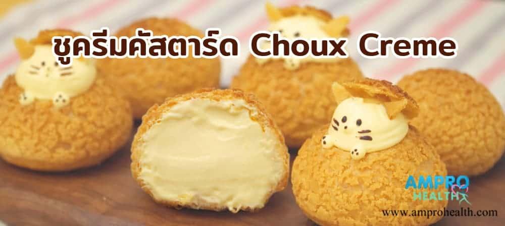 ชูครีมคัสตาร์ด Choux Creme