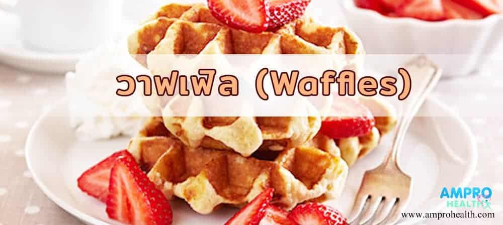 วาฟเฟิล (Waffles) ขนมเบลเยียมแป้งกรอบนอกนุ่มใน