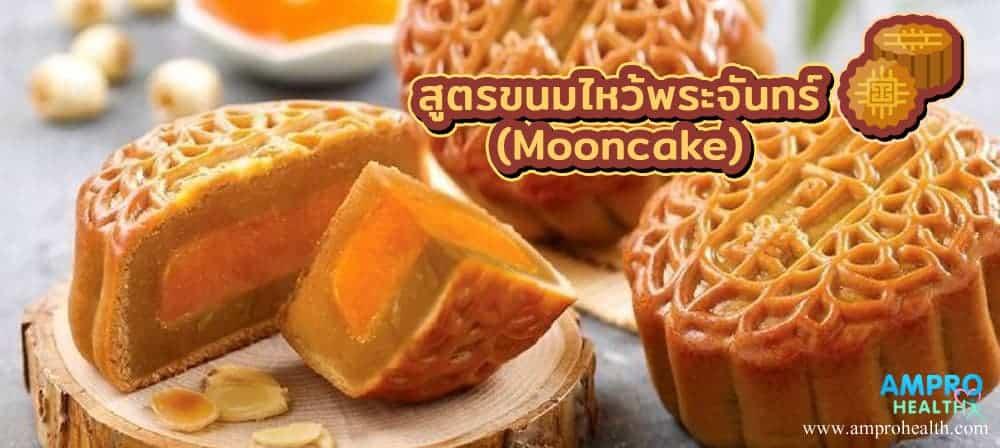 สูตรขนมไหว้พระจันทร์ ( Mooncake )