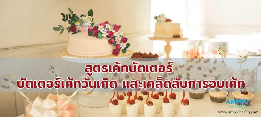 สูตรเค้กบัตเตอร์ บัตเตอร์เค้กวันเกิด และเคล็ดลับการอบเค้ก ( Butter Cake )