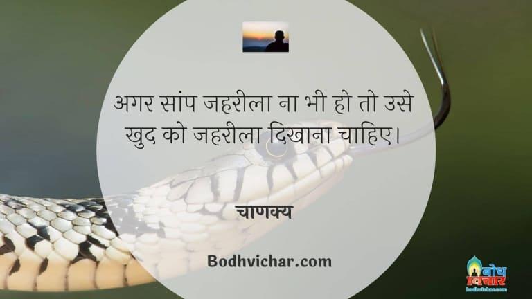 अगर सांप जहरीला ना भी हो तो उसे खुद को जहरीला दिखाना चाहिए। : Agar saanp jahreela na ho fir bhi use khud ko zehreela dikhana chahiye. - चाणक्य