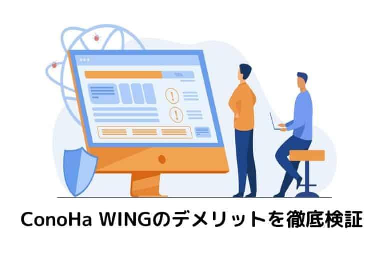 ConoHa WING(コノハウィング)のデメリット3つを徹底検証【レビューと口コミも掲載】