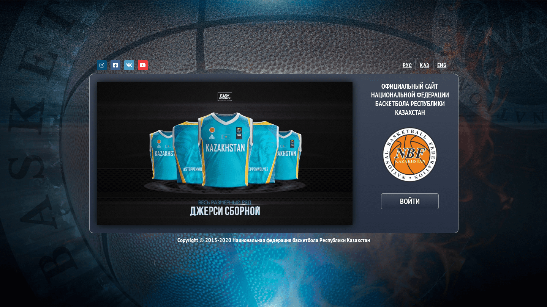 National Basketball Federation Republic of Kazakhstan