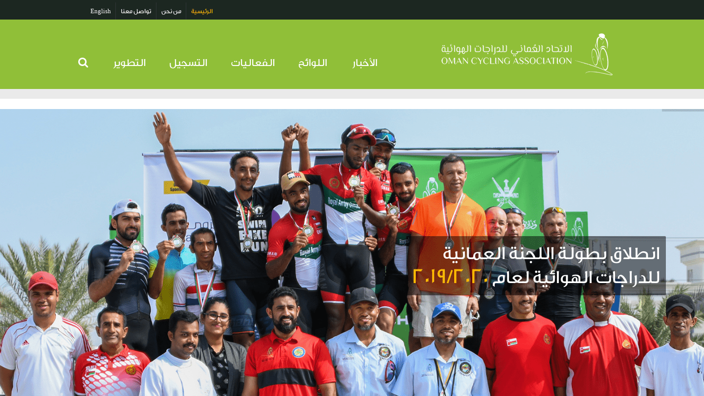 Oman Cycling Federation