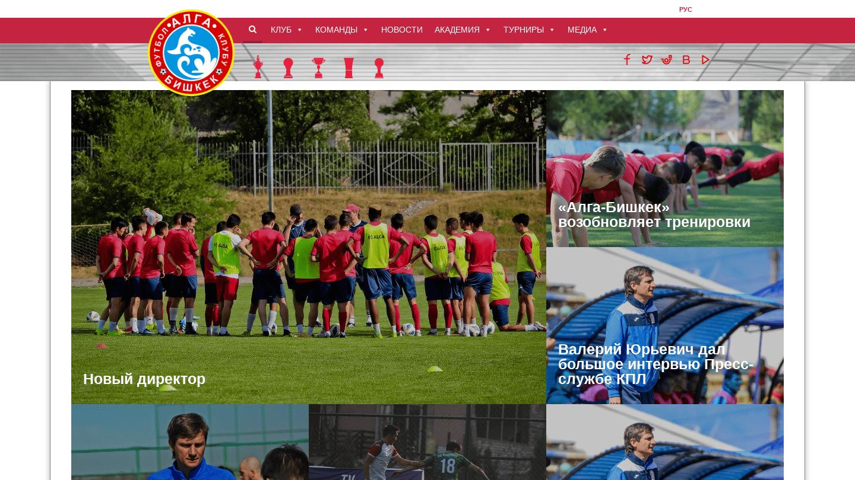 FC Alga Bishkek